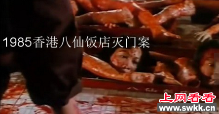 香港八仙饭店灭门案 尸体竟然被做成叉烧包