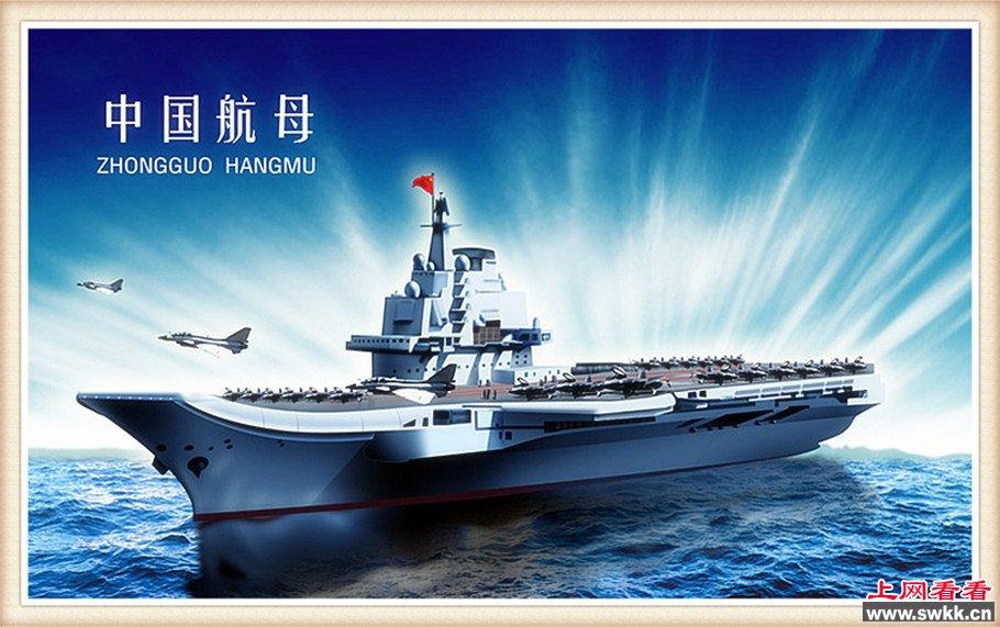 中国光荣加入世界航母队伍